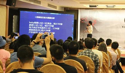 互动吧-百晓堂商学院亚马逊创业公开课