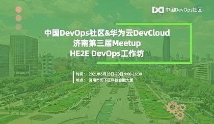 互动吧-中国DevOps社区&华为云DevCloud 济南第三届Meetup