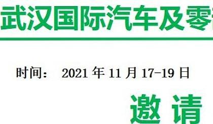 互动吧-2021武汉国际汽车及零部件储存与搬运展览会