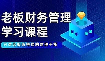 互动吧-北京7月24-25号全国循环开课《老板财税管控》专门为老板打造得财务管理体系学习