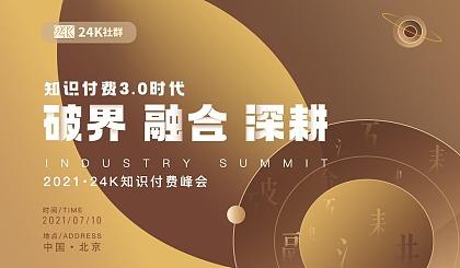 互动吧-2021∙24K知识付费峰会《知识付费3.0时代 破界 融合 深耕》