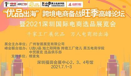 """互动吧-""""优品出海""""跨境电商备战旺季高峰论坛暨2021深圳国际跨境电商选品展览会"""