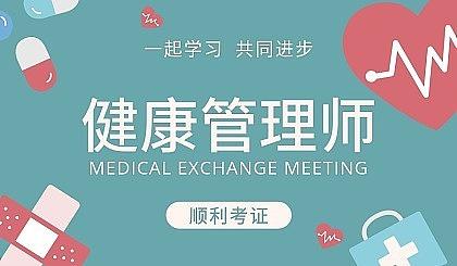 互动吧-【鞍山健康管理师培训体验课程】创业新蓝海,就业新方向