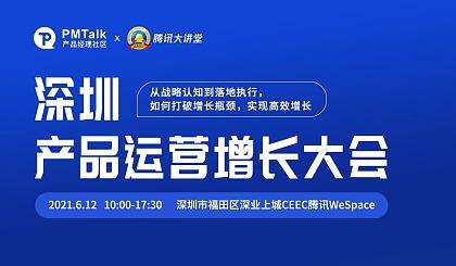 互动吧-深圳产品运营增长大会