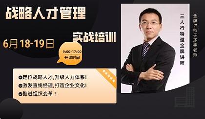 互动吧-【战略人才管理】,6月18-19号HR职业能力提升课(战略规划+人才定位+组织变革)