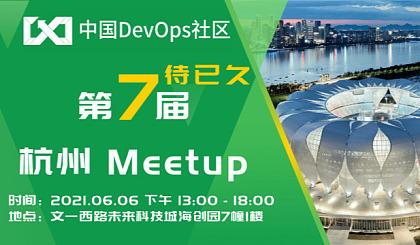 互动吧-中国DevOps社区-杭州第七届Meetup