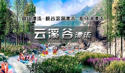 互动吧-【周末1日●云溪谷漂流】2021全新开发の首创三连漂-高山-峡谷溶洞-拒马河-登仙西山-自助烧烤