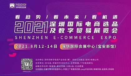 互动吧-2022跨境电商电商选品展览会