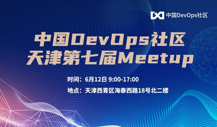中国DevOps社区&亚马逊云-天津第七届Meetup