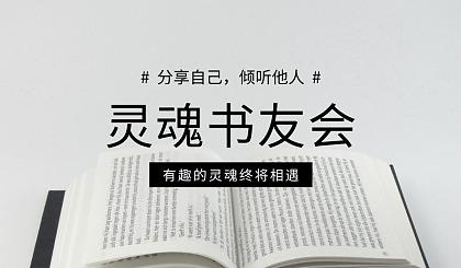 """互动吧-""""灵魂书友会""""北京线下读书会活动(长期,固定周六下午15点)"""
