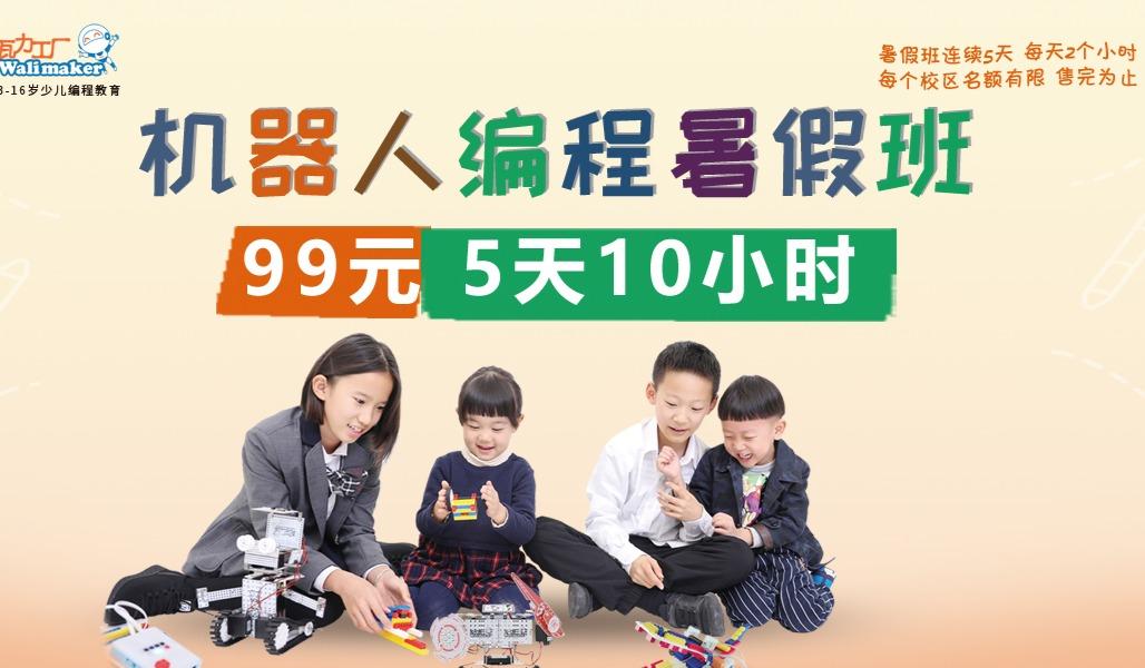 【暑假班】99元抢价值1980元瓦力工厂少儿编程暑期班,5天10小时让孩子玩中学机器人、编程、暑假班