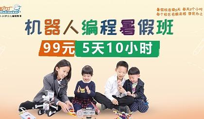互动吧-【暑假班】99元抢价值1980元瓦力工厂少儿编程暑期班,5天10小时让孩子玩中学机器人、编程、暑假班