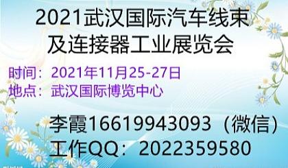 互动吧-2021武汉国际汽车线束及连接器工业展览会