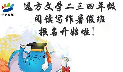 互动吧-【远方文学】二三四年级阅读写作暑假班预报名开始啦!!