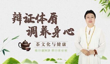 互动吧-东方茶文化与健康-辩证体质调养身心