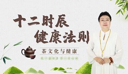 互动吧-东方茶文化与健康-十二时辰健康法则