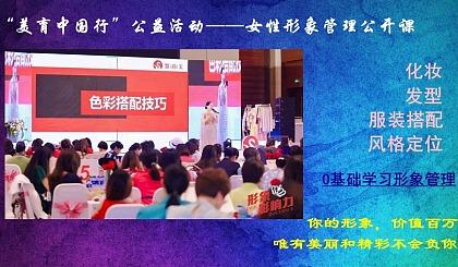 互动吧-【北京】8小时女性形象提升培训课程:发型+妆容+色彩+穿衣搭配技巧