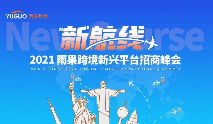 新航线-2021雨果跨境新兴平台招商峰会