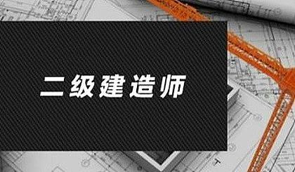 互动吧-衡水二建培训、二级建造师培训班免费试听满意在报名