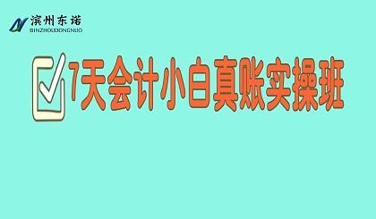 互动吧-2022年会计初级小白破冰课     /  会计小白实操课