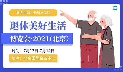 互动吧-WRLE2021首届中国退休美好生活博览会(中国北京)暨ABI2021第五届中国老年产业商业创新大会