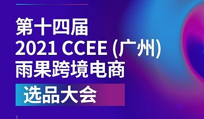 互动吧-2021第十四届CCEE(广州)跨境电商选品大会火热招展中,助力传统企业货通全球!