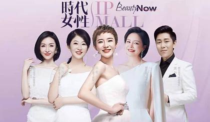 互动吧-相约7北京女性价值成长论坛,一起懂美会爱!做价值女人!