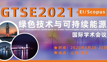 互动吧-2021年绿色技术与可持续能源国际学术会议(GTSE2021)