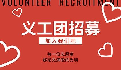 互动吧-秦皇岛共生义工团招募中……