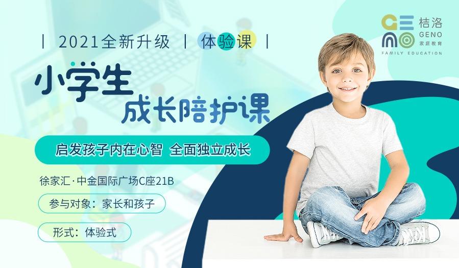 儿童成长体验课(6-12岁)丨2021新升级