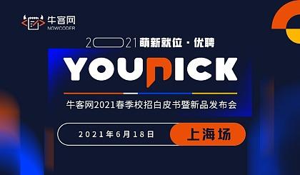 互动吧-萌新就位●优聘YouPick -牛客网2021春季校招白皮书暨新品发布会(上海站)