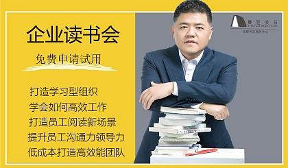 互动吧-【樊登读书.深圳】樊登读书企业读书会免费申请