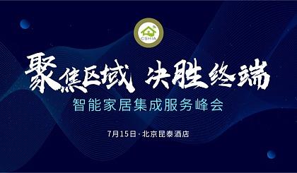 互动吧-聚焦区域・决胜终端——2021智能家居集成服务峰会・北京站