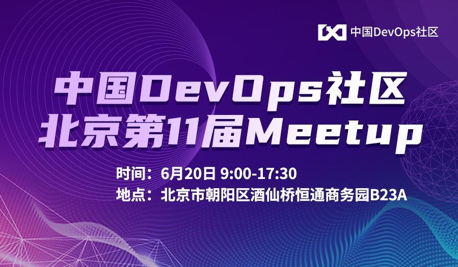 中国DevOps社区北京第11届Meetup