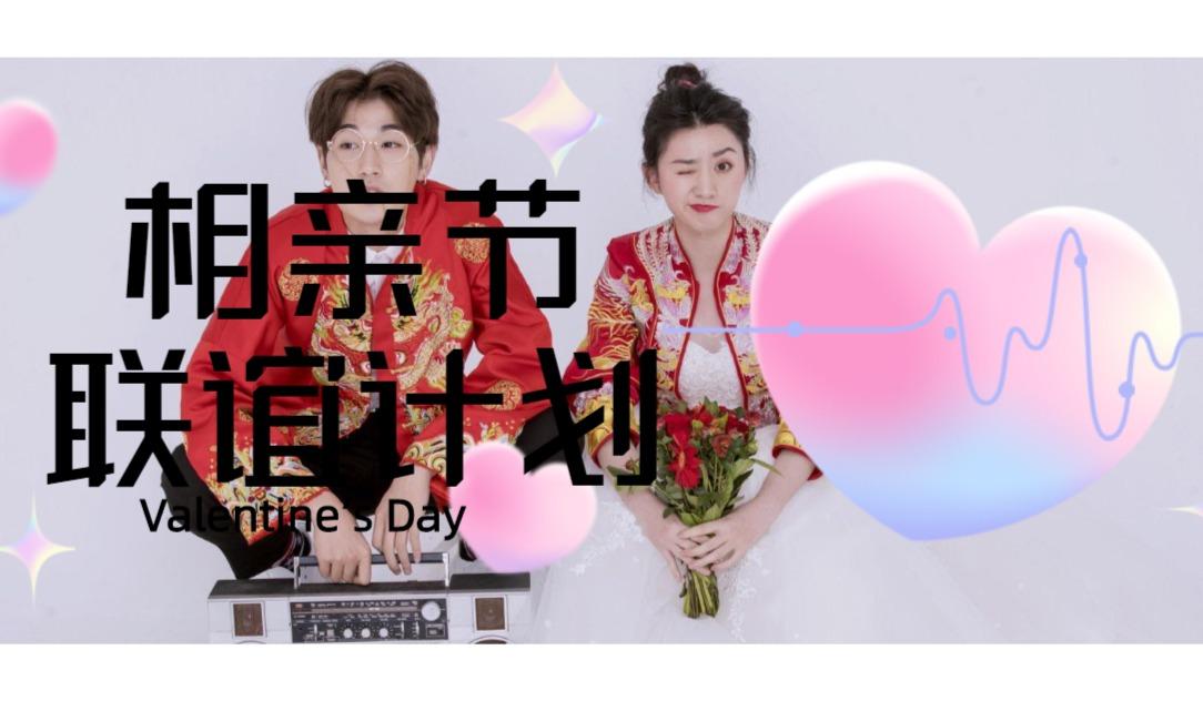 北京斜杠青年恋爱之旅——用一天的时间 ● 寻找一生的幸福