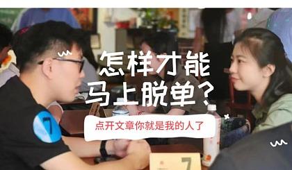 """互动吧-北京相亲会❀都市白领派对💕""""面对面交流~~"""