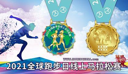 互动吧-2021全球跑步日线上马拉松赛