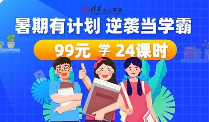 互动吧-清华英语免费暑假班开抢啦