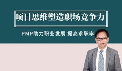 互动吧-项目思维塑造职场竞争力 --PMP助力职业发展 提高求职率