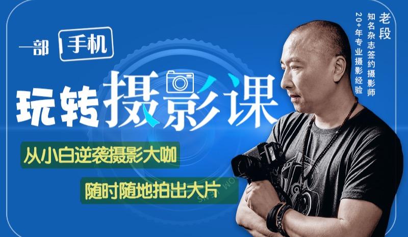手机摄影全攻略:23个小技巧,让你用手机拍出大片感,成为摄影高手