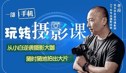 互动吧-手机摄影全攻略:23个小技巧,让你用手机拍出大片感,成为摄影高手