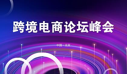 互动吧-【2021.6.17】UTOUFORUM跨境电商论坛~国际贸易和跨境电商企业报名中