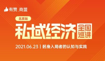 私域经济全国巡讲北京站
