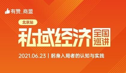 互动吧-私域经济全国巡讲北京站