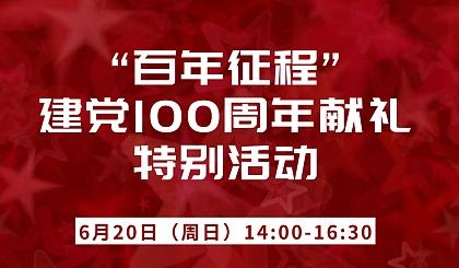 """互动吧-""""百年征程""""建党100周年献礼特别活动"""