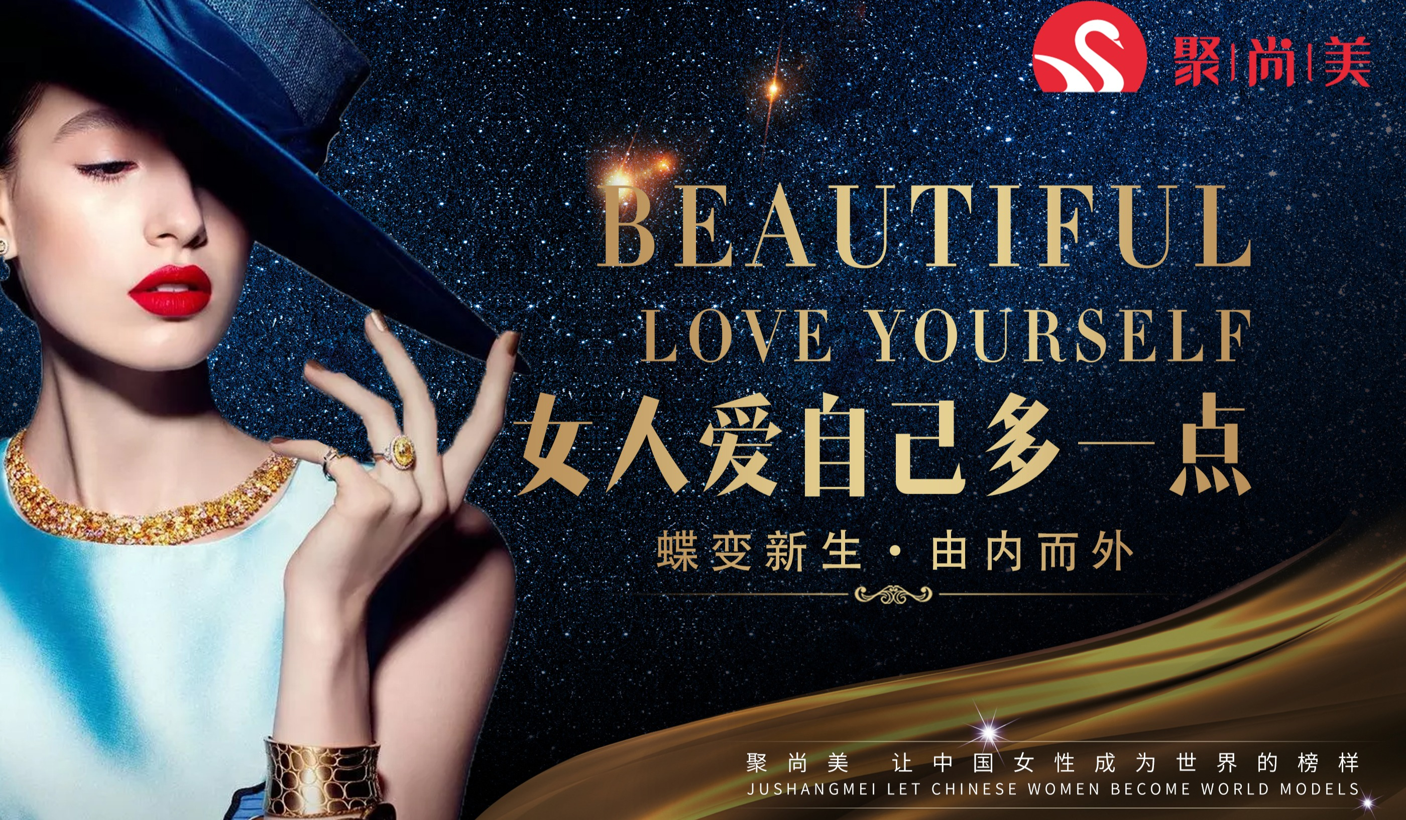 北京站《女性形象必修课》—唤醒你的美学认知,打开形象大门