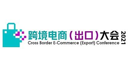 互动吧-跨境电商(出口)大会2021.8.12上海