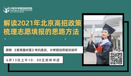 互动吧-解读2021年北京高招政策 梳理志愿填报的思路方法【王府井书店6月13日上午10点05分】
