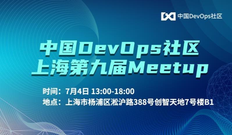 中国DevOps社区上海第九届Meetup