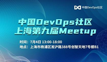 互动吧-中国DevOps社区上海第九届Meetup